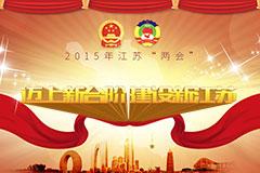迈上新台阶 建设新江苏——2015江苏两会