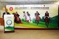 中国香港马术队期待仁川亚运再续辉煌