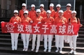 青岛高尔夫球队巡展:玫瑰女子高球队