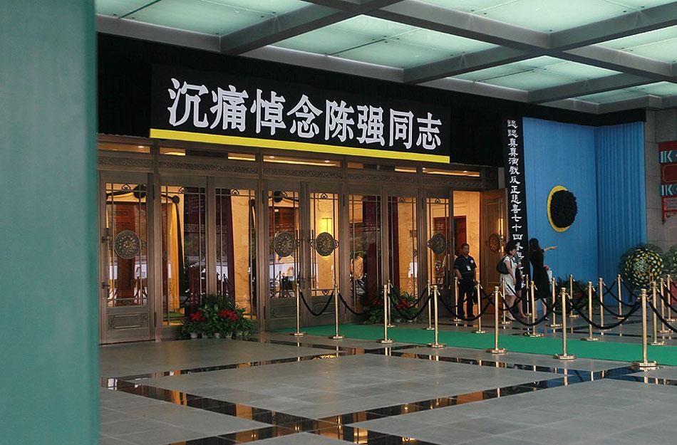 2012年7月4日,北京,陈强追悼会在八宝山大礼堂举行,现场已经布置完毕。(来源:娱乐薛建宇微博)