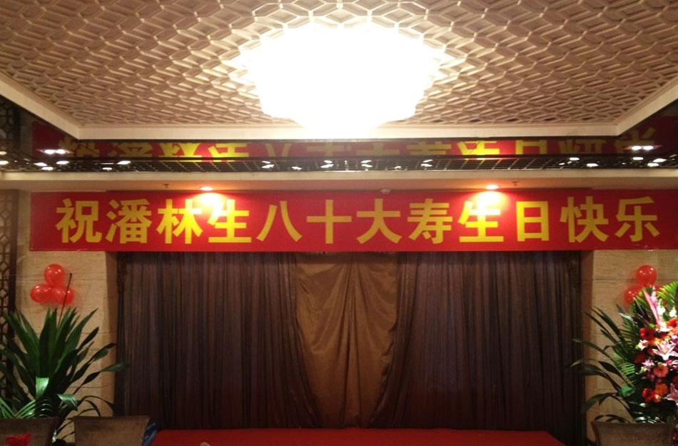 {70岁寿宴邀请短信}.