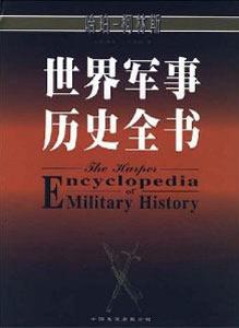 世界军事史权威刘备后人曾率残军流窜到波斯