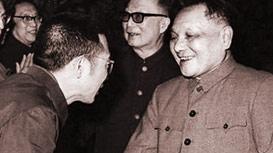 邓小平时代之三