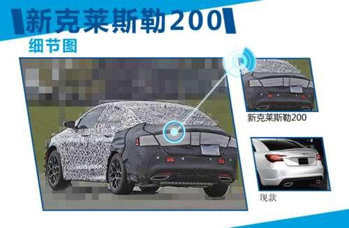 新克莱斯勒200明年推出与菲翔同平台 高清图片