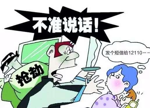 杭州人要记住这个号码 关键时刻短信也能救命