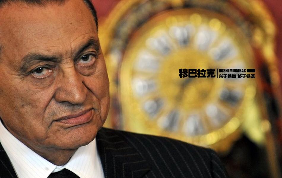 """2012年6月11日,拒绝进食十余天后,穆巴拉克的心脏已经两次停止跳动。6月19日晚,埃及前总统穆巴拉克,因病情严重恶化从监狱紧急转至附近一家军事医院救治。据埃及官方中东社报道,正在服刑的穆巴拉克在狱中突发中风,随后被紧急转往军事医院救治,目前只能依靠呼吸机维持生命——这一次,这位强悍了一辈子的""""中东雄狮"""",似乎真的撑不下去了。"""