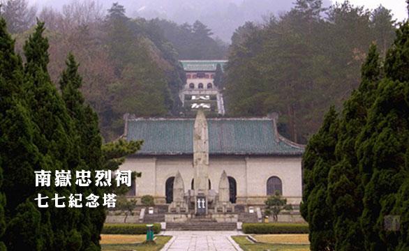 南岳忠烈祠 七七纪念塔