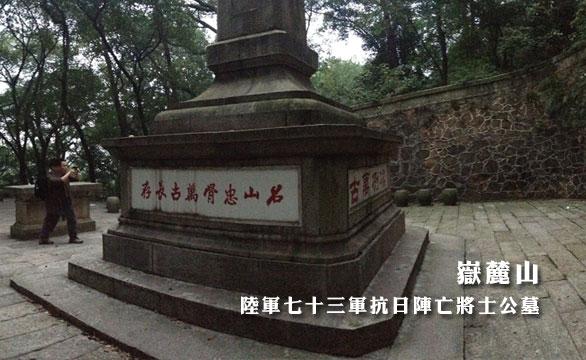 陆军七十三军抗日阵亡将士公墓
