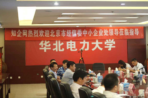 北京经信委一行七人来访企业服务电商知企网