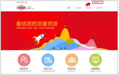 京东京准通新官网上线在线学习平台同步推出