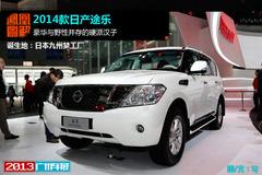 [凤凰图解]2014款日产途乐 硬派SUV车型