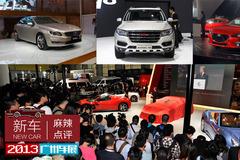 广州车展重点新车点评 魅力好车一箩筐