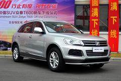 众泰T600正式上市 3款车型/售7.98万起