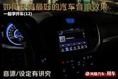 一起学开车(12)获得最佳汽车音响效果