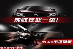 PSA借DS品牌发力中国市场 目标十分远大
