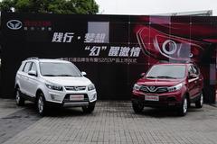 北汽幻速S2/S3上市 起售价5.88/6.18万