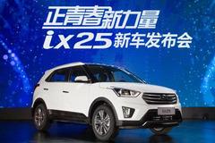 现代小型SUV在华上市 瞄准年轻一代