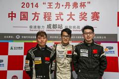 2014CFGP成都收官 崔岳加冕年度冠军
