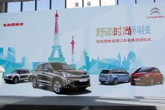 东风雪铁龙进口车销售业务正式启动