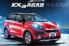 起亚KX3正式定名傲跑 3种动力10款车型