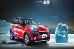 年内将上市小型SUV 起亚KX3傲跑领衔