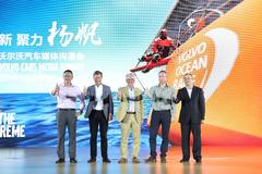 """沃尔沃步入""""品牌年"""" 中国成长新阶段"""