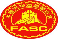 中国汽联发布2015年国内汽车赛事赛历
