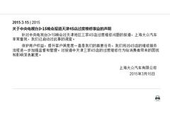 上海大众声明:加强监管4S店维修服务流程
