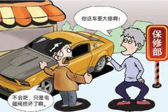 汽车售后乱象 揭开黑幕在砸谁的饭碗?