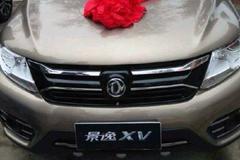 风行景逸XV售价8万起 上海车展上市