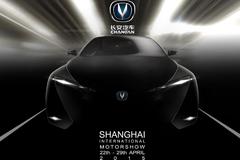 长安汽车上海车展阵容 将推全新概念车