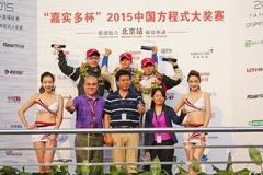 CFGP北京站落幕:何子健夺得生涯首冠