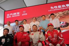 为性能执着 北京汽车赛事战略正式启动