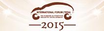 中国汽车产业发展(泰达)国际论坛