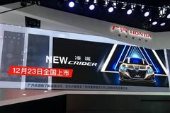 2015广州车展:广汽本田新款凌派首发