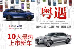 2015广州车展十大上市新车 SUV占一半