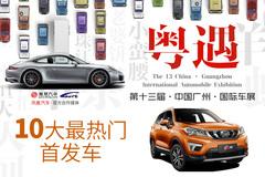 2015广州车展十大首发新车 都是硬货