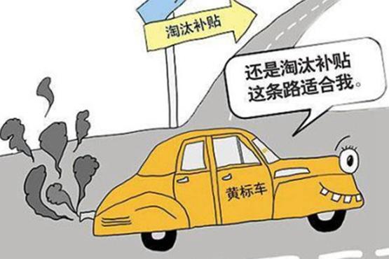 黄标车什么意思_深圳黄标车补贴9号截止