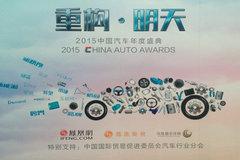 中国汽车盛典圆满举办 赛车圈代表致贺
