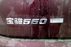 宝骏560 1.5T谍照曝光 换装独立后悬架