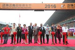 2016年泛珠超级赛车节春季赛圆满落幕
