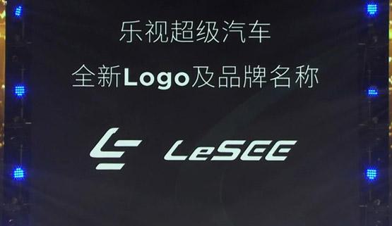 """乐视超级汽车正式定名""""LeSEE"""""""