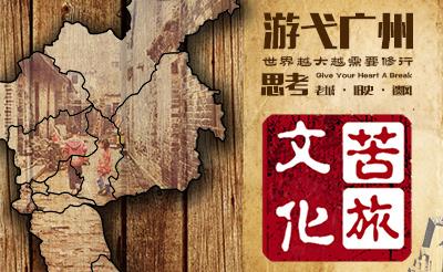 [特别策划]游弋广州 文化苦旅