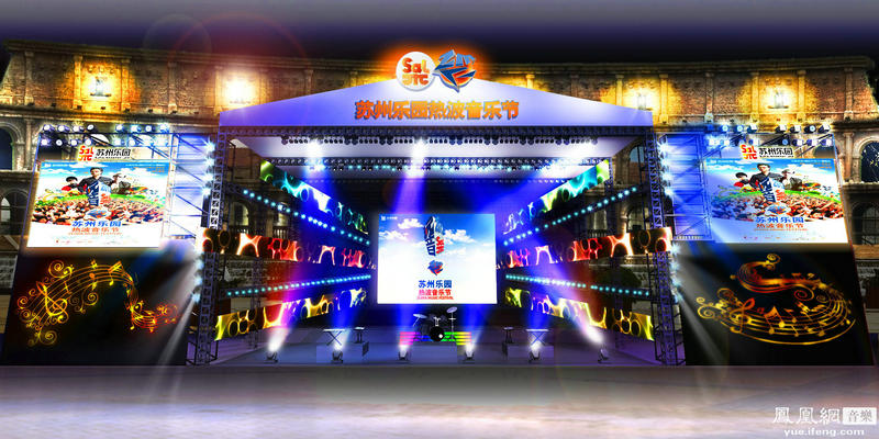 苏州热波音乐节舞台效果图曝光