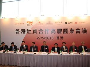 鲁港经贸合作高层圆桌会议