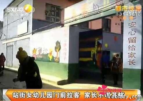 站街女幼儿园前拉客 家长来的特别多生意火爆图片