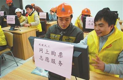 志愿者指导民工网上购票