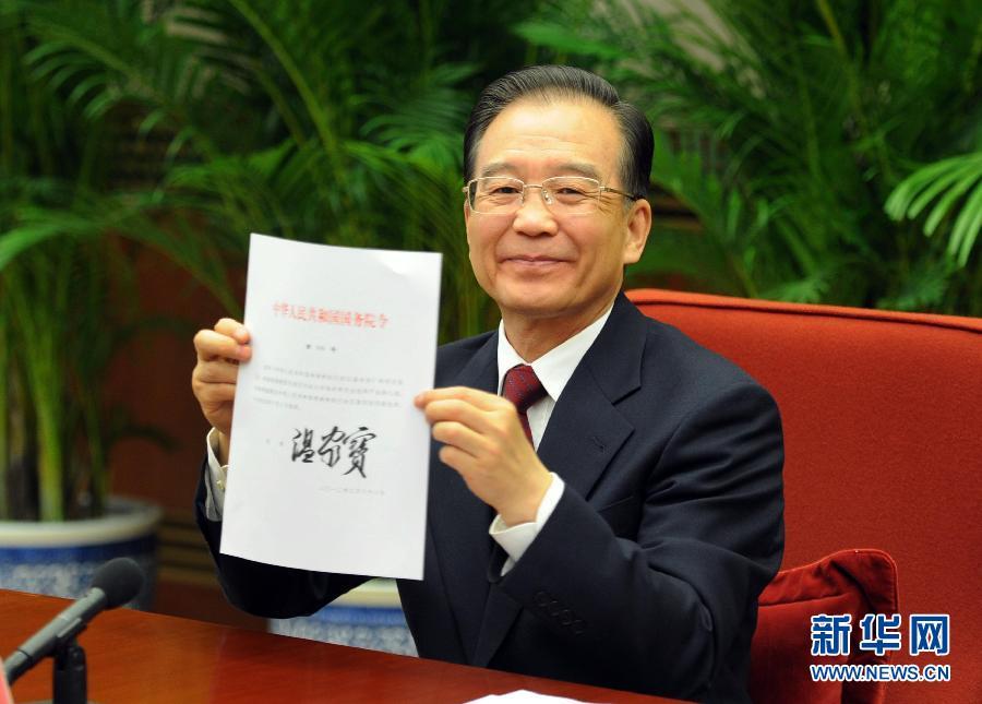 国务院任命梁振英为香港第四任行政长官
