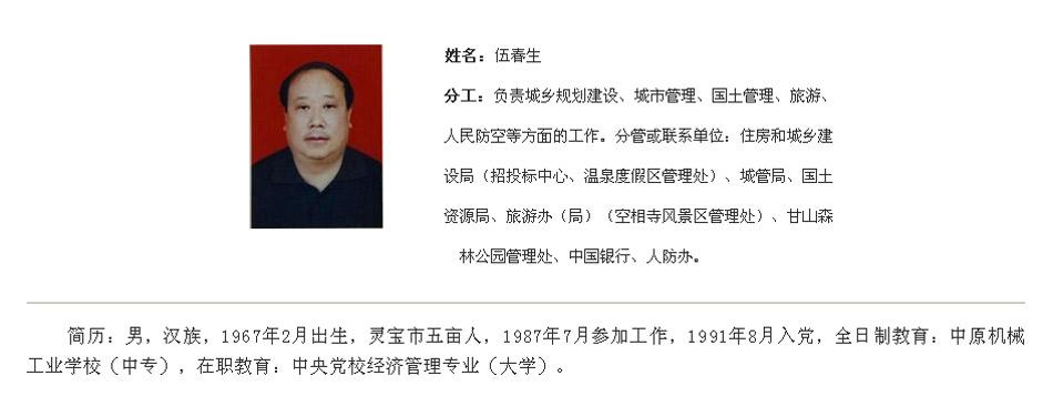 河南陕县政协主席、政法委书记等5名官员车祸身亡 - 人在上海  - 中華日报Chinadaily