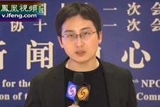 周庆元:两高报告重司法公信 推反腐倡廉